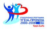 Επιχειρησιακό Πρόγραμμα Υγεία Πρόνοια 2000-2008